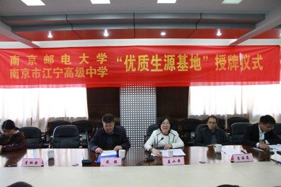 "C:\Users\hp\Desktop\20190508南京邮电大学与我校建立""优质生源基地""授牌仪式\IMG_7931.JPG"