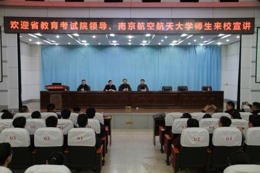 C:\Users\Administrator\Desktop\20210331省教育考试院领导、南京航空航天大学师生来校宣讲\IMG_5314.JPG